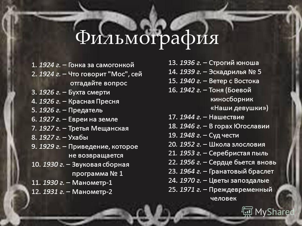1. 1924 г. – Гонка за самогонкой 2. 1924 г. – Что говорит