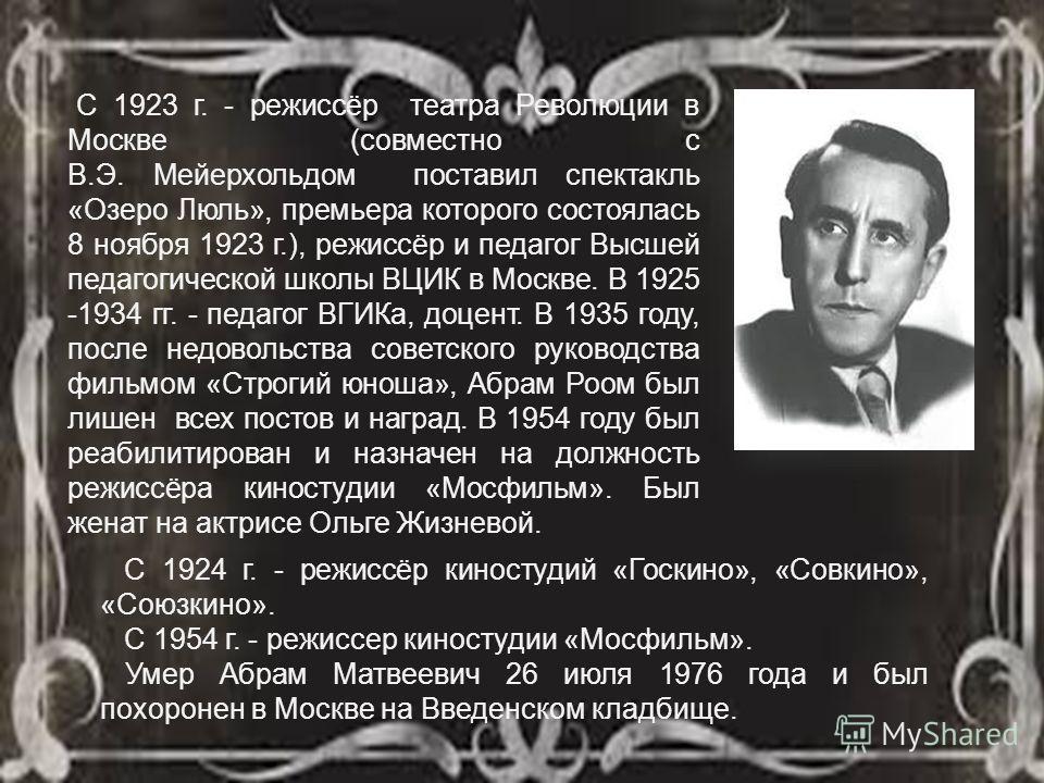 С 1923 г. - режиссёр театра Революции в Москве (совместно с В.Э. Мейерхольдом поставил спектакль «Озеро Люль», премьера которого состоялась 8 ноября 1923 г.), режиссёр и педагог Высшей педагогической школы ВЦИК в Москве. В 1925 -1934 гг. - педагог ВГ
