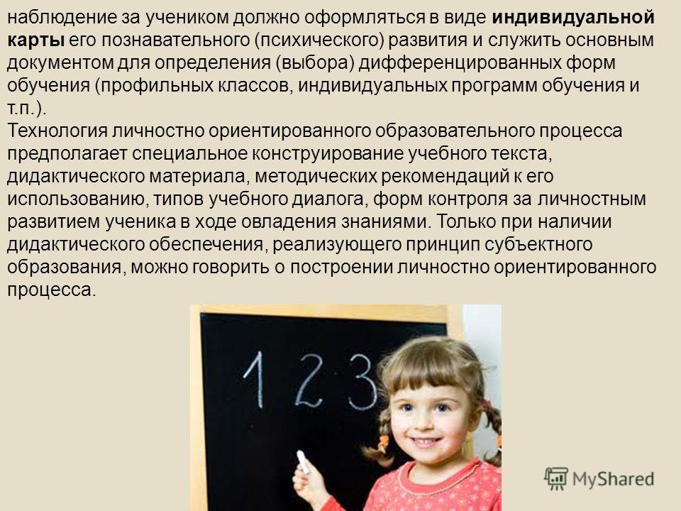 наблюдение за учеником должно оформляться в виде индивидуальной карты его познавательного (психического) развития и служить основным документом для определения (выбора) дифференцированных форм обучения (профильных классов, индивидуальных программ обу