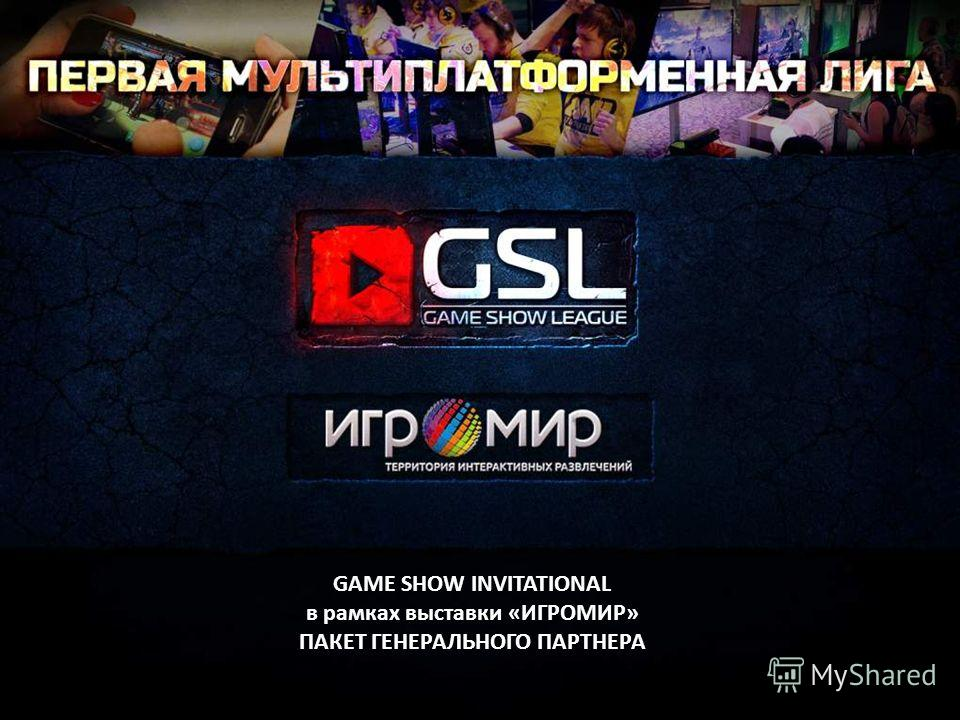 GAME SHOW INVITATIONAL в рамках выставки «ИГРОМИР» ПАКЕТ ГЕНЕРАЛЬНОГО ПАРТНЕРА