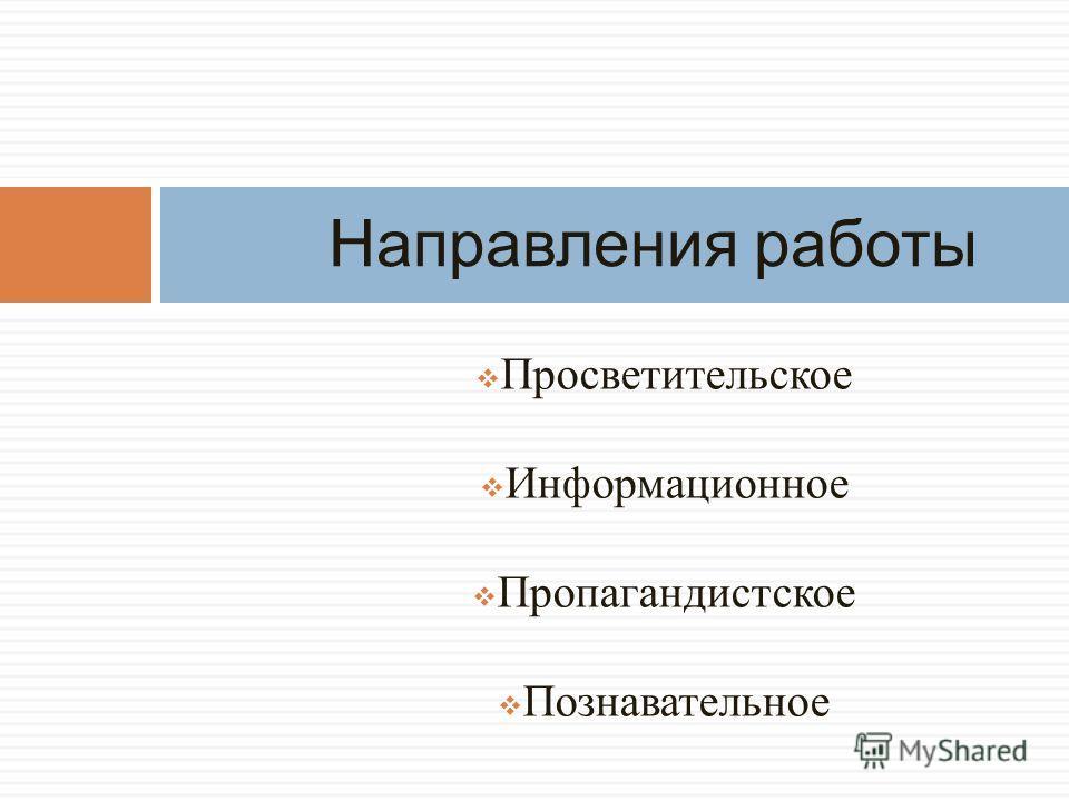 Просветительское Информационное Пропагандистское Познавательное Направления работы
