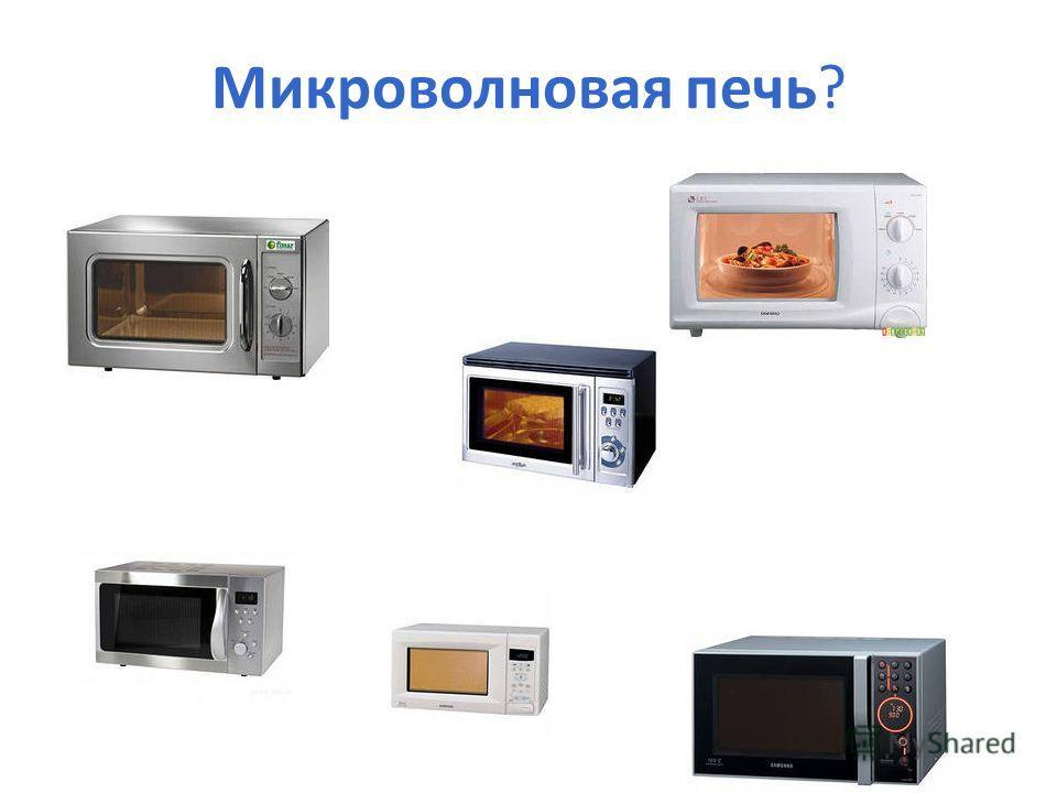 Микроволновая печь?
