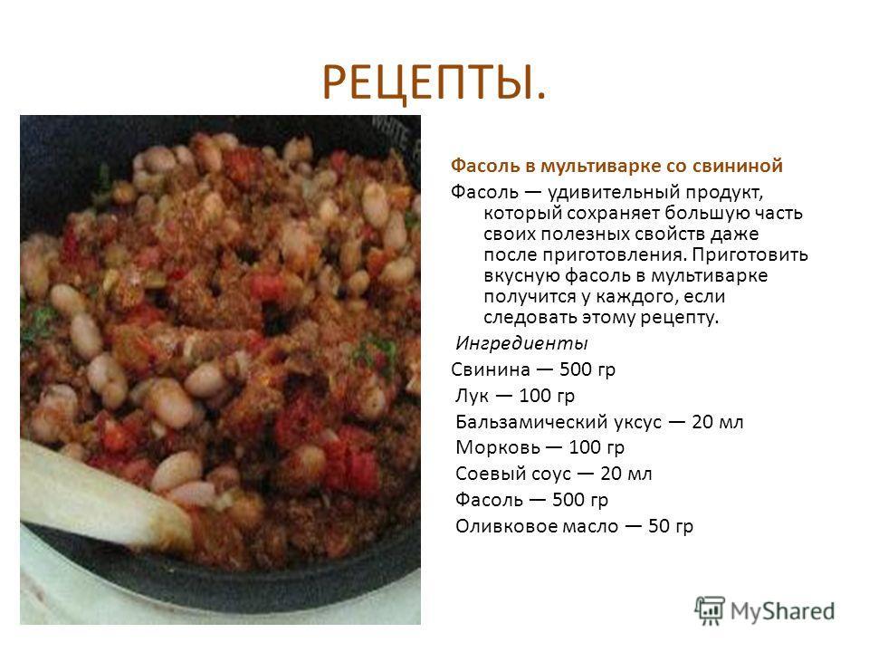 Как сделать рецепты фасоль 713