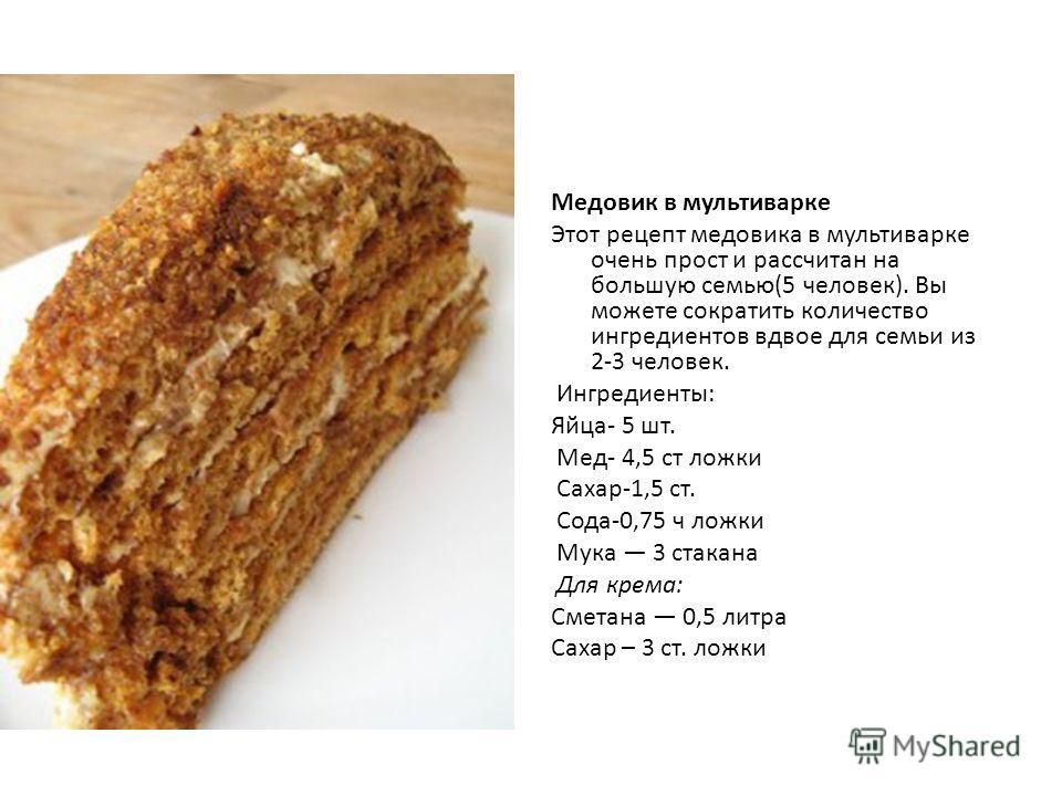 Коржи на торт медовик рецепт с пошагово в домашних условиях