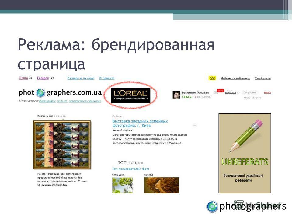 Реклама: брендированная страница
