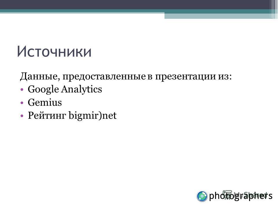 Источники Данные, предоставленные в презентации из: Google Analytics Gemius Рейтинг bigmir)net