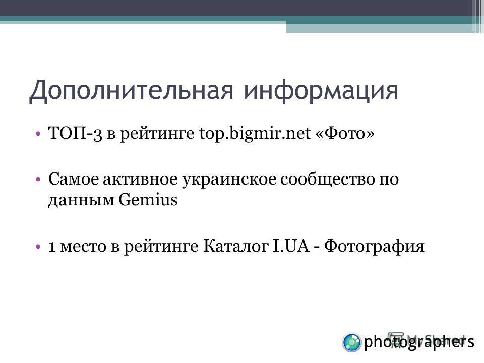 Дополнительная информация ТОП-3 в рейтинге top.bigmir.net «Фото» Самое активное украинское сообщество по данным Gemius 1 место в рейтинге Каталог I.UA - Фотография