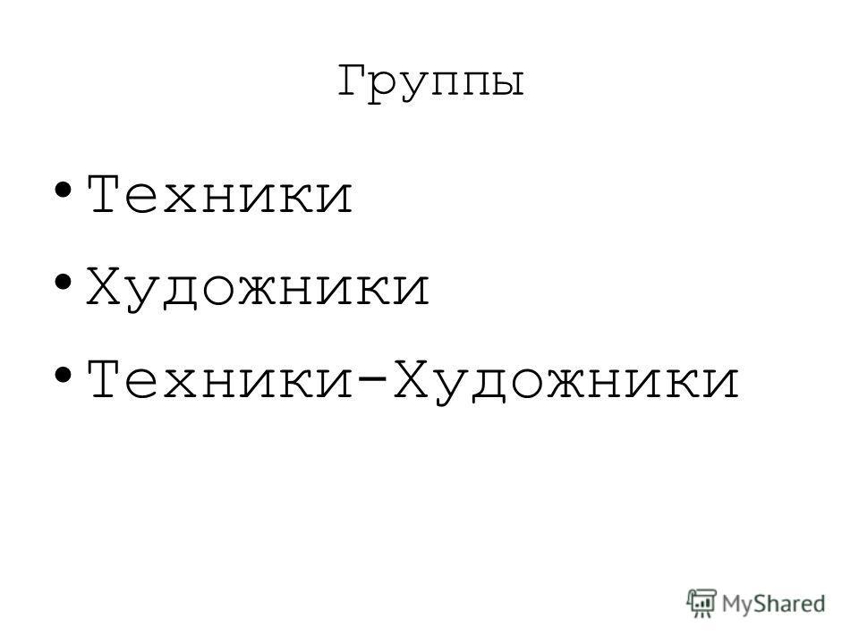 Группы Техники Художники Техники-Художники
