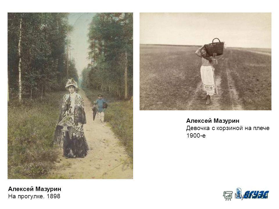 Алексей Мазурин Девочка с корзиной на плече 1900-е Алексей Мазурин На прогулке. 1898