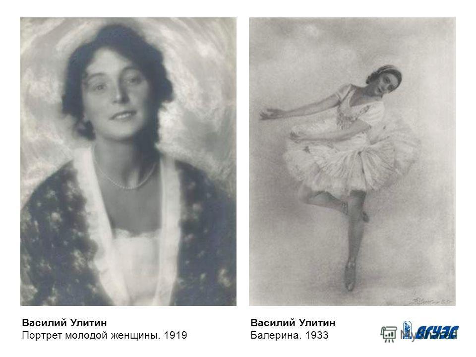 Василий Улитин Портрет молодой женщины. 1919 Василий Улитин Балерина. 1933