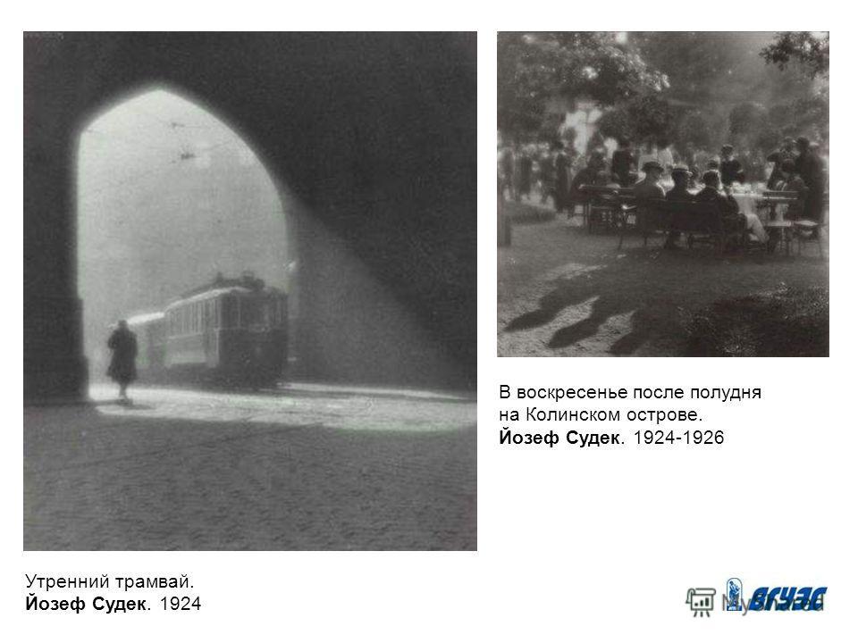 В воскресенье после полудня на Колинском острове. Йозеф Судек. 1924-1926 Утренний трамвай. Йозеф Судек. 1924