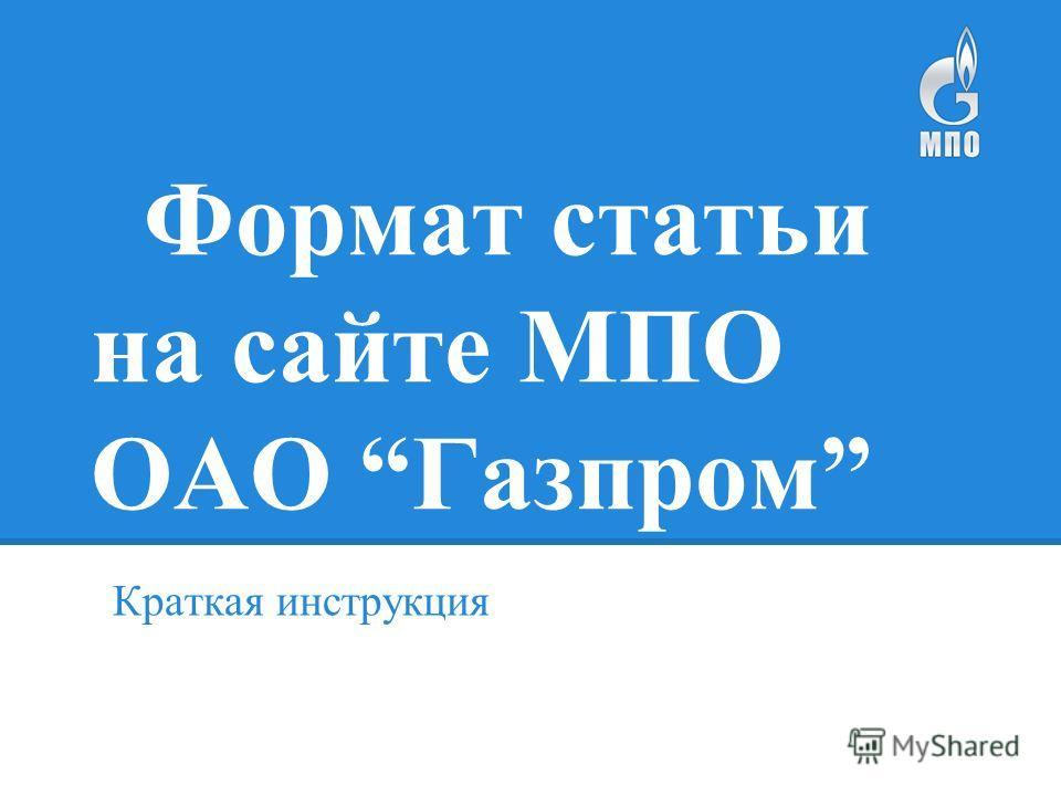 Формат статьи на сайте МПО ОАО Газпром Краткая инструкция