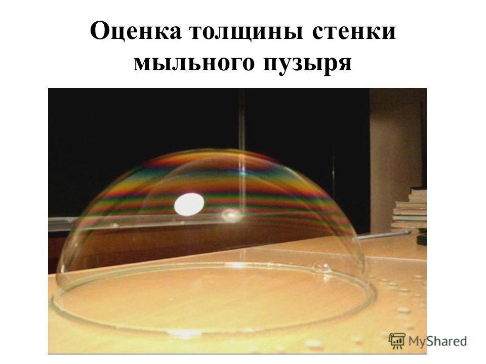 Оценка толщины стенки мыльного пузыря