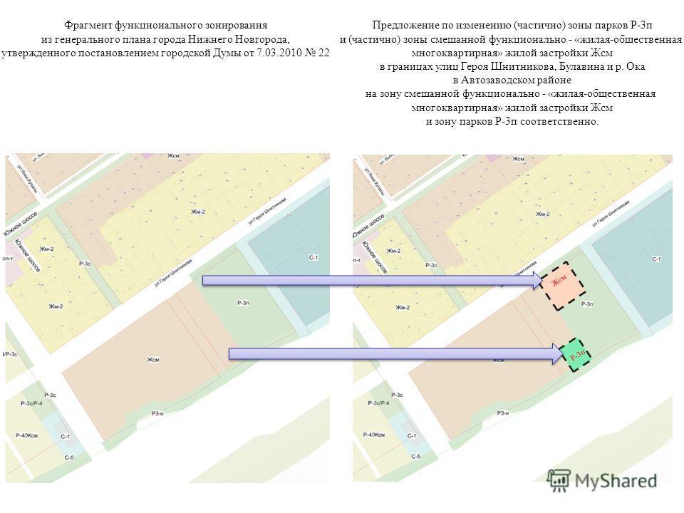 Фрагмент функционального зонирования из генерального плана города Нижнего Новгорода, утвержденного постановлением городской Думы от 7.03.2010 22 Р-3 п Жсм Предложение по изменению (частично) зоны парков Р-3 п и (частично) зоны смешанной функционально