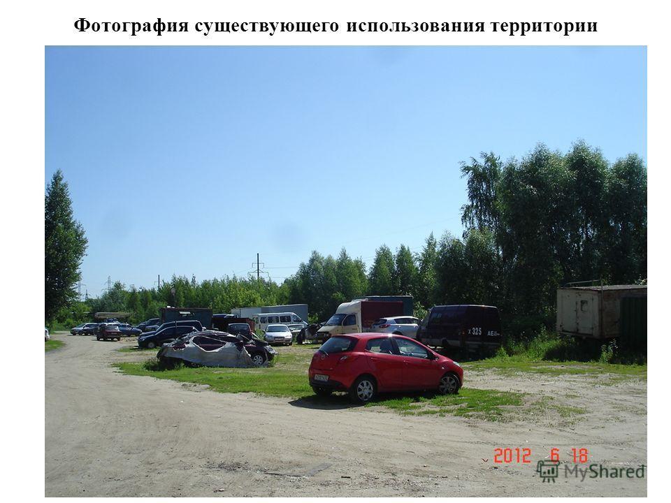 Фотография существующего использования территории