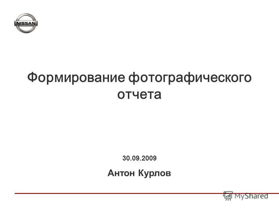 Формирование фотографического отчета 30.09.2009 Антон Курлов