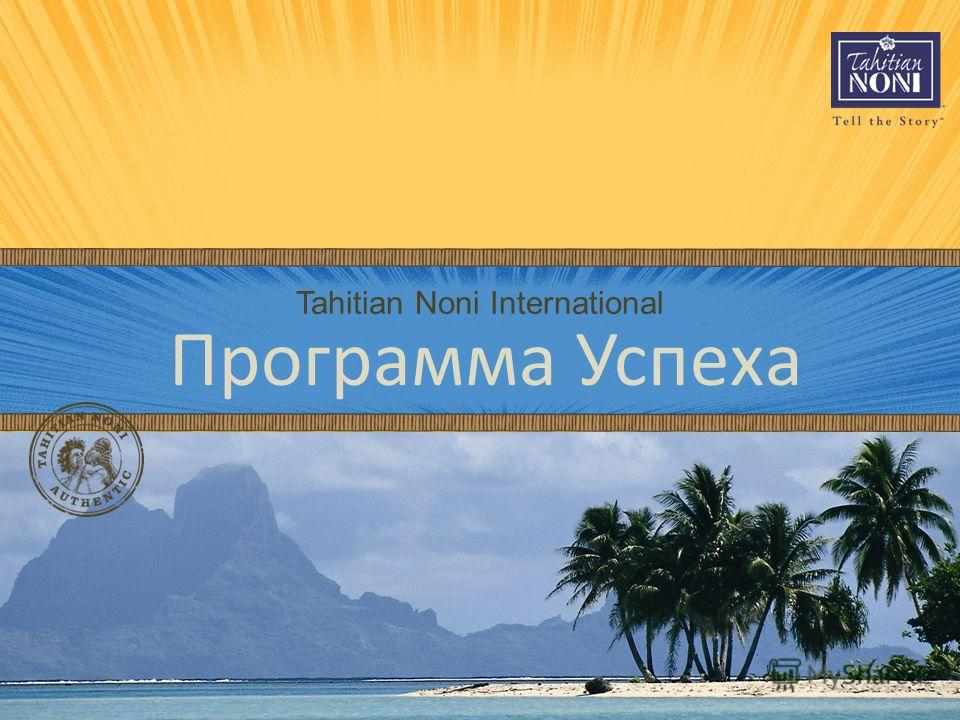 Tahitian Noni International Программа Успеха