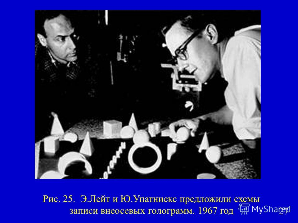 Рис. 25. Э.Лейт и Ю.Упатниекс предложили схемы записи внеосевых голограмм. 1967 год 27