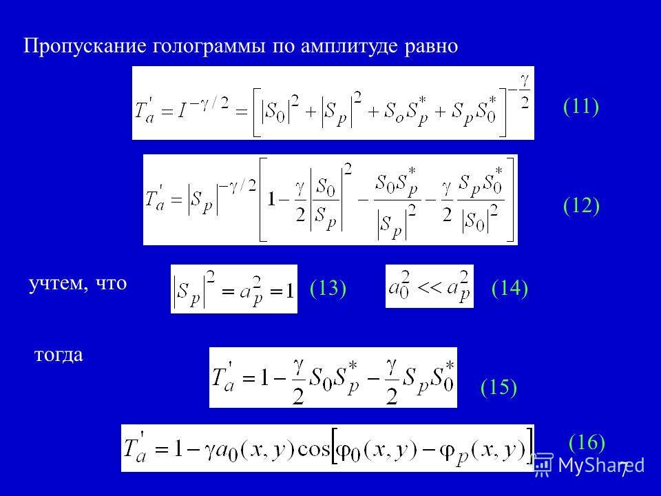 Пропускание голограммы по амплитуде равно учтем, что тогда (11) (12) (13)(14) (15) (16) 7