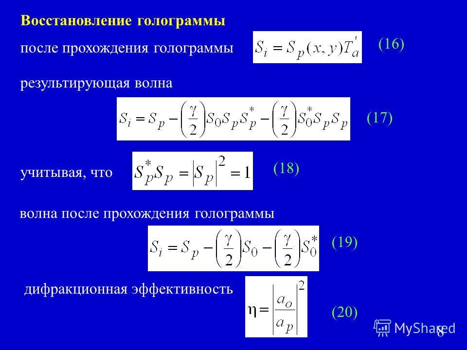 Восстановление голограммы после прохождения голограммы результирующая волна учитывая, что волна после прохождения голограммы дифракционная эффективность (16) (17) (18) (19) (20) 8