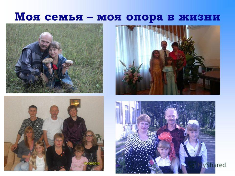 Моя семья – моя опора в жизни