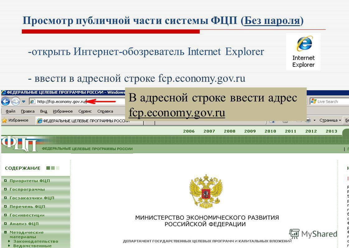 15 Просмотр публичной части системы ФЦП (Без пароля) -открыть Интернет-обозреватель Internet Explorer - ввести в адресной строке fcp.economy.gov.ru В адресной строке ввести адрес fcp.economy.gov.ru
