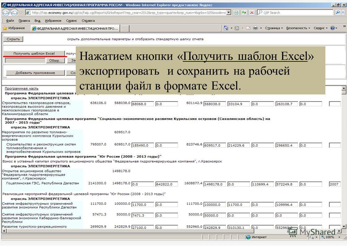 35 Сценарий работы с данными в формате Excel Нажатием кнопки «Получить шаблон Excel» экспортировать и сохранить на рабочей станции файл в формате Excel.