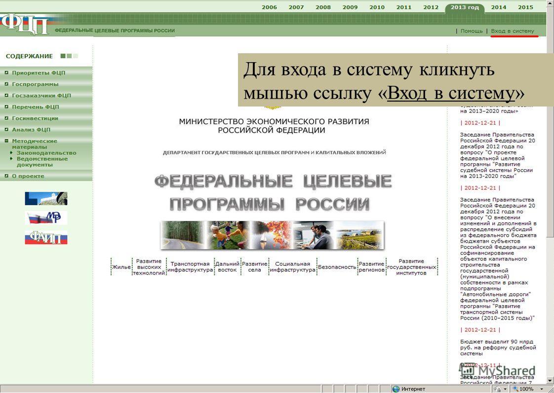 40 Сценарий работы с данными в формате Excel Для входа в систему кликнуть мышью ссылку «Вход в систему»
