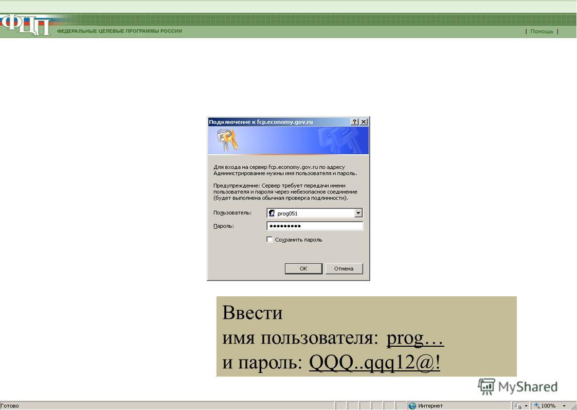 41 Сценарий работы с данными в формате Excel Ввести имя пользователя: prog… и пароль: QQQ..qqq12@!