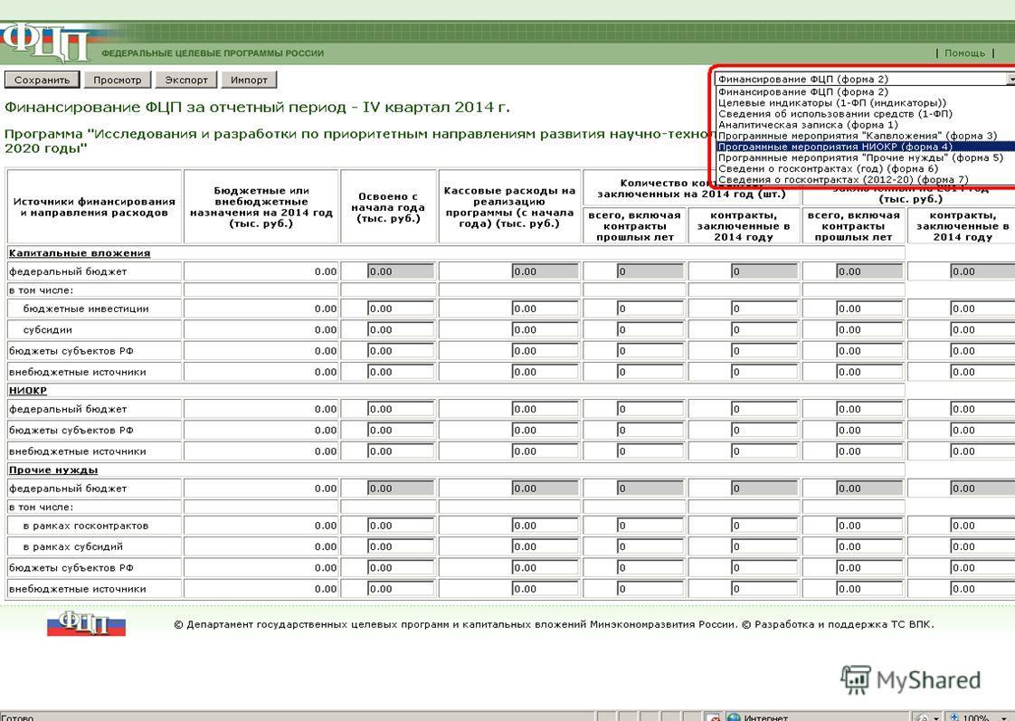 44 Сценарий работы с данными в формате Excel