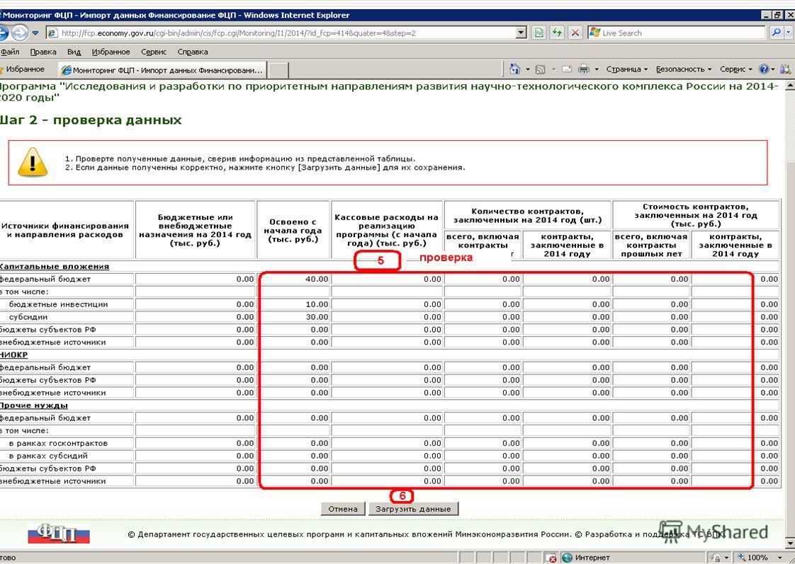 50 Сценарий работы с данными в формате Excel