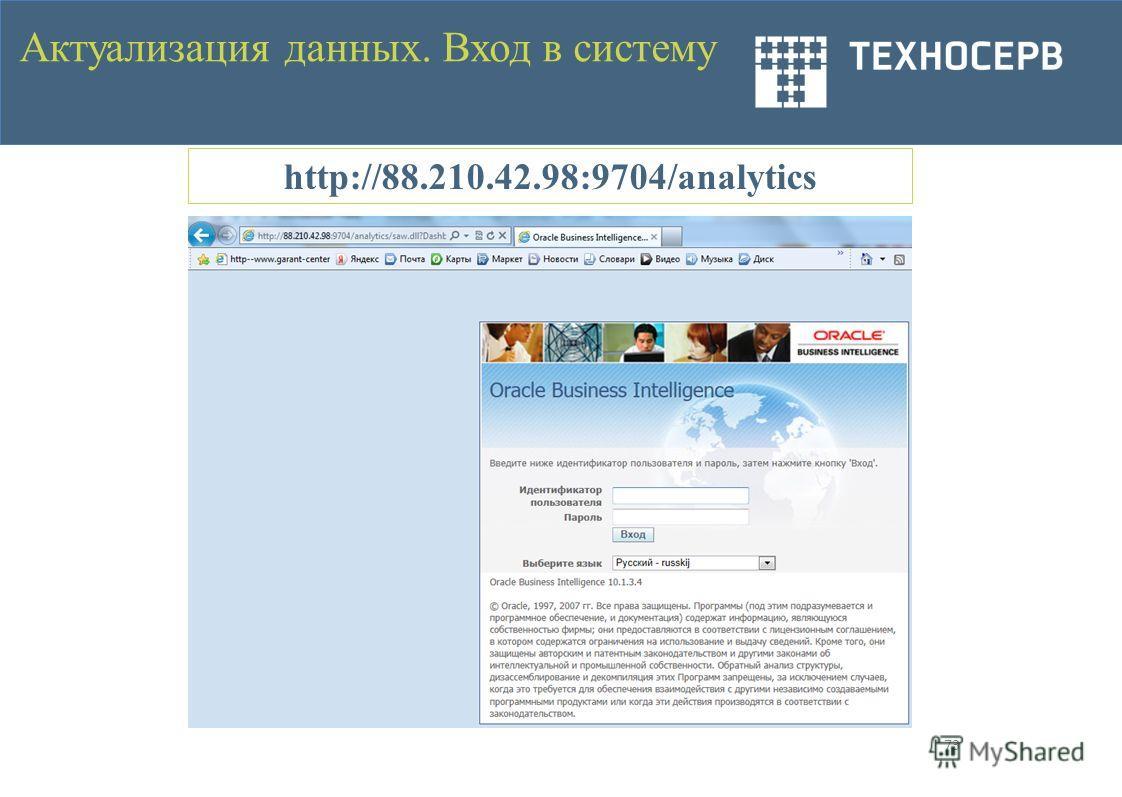 73 http://88.210.42.98:9704/analytics Актуализация данных. Вход в систему