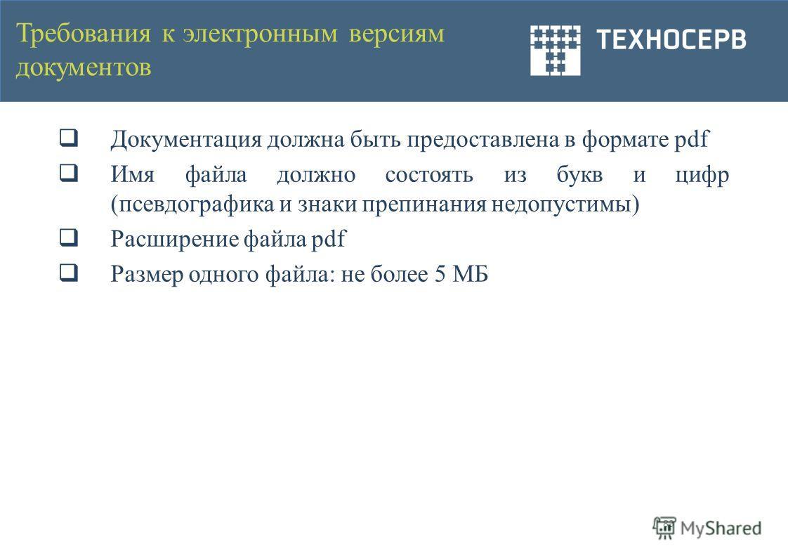 83 Требования к электронным версиям документов Документация должна быть предоставлена в формате pdf Имя файла должно состоять из букв и цифр (псевдографика и знаки препинания недопустимы) Расширение файла pdf Размер одного файла: не более 5 МБ