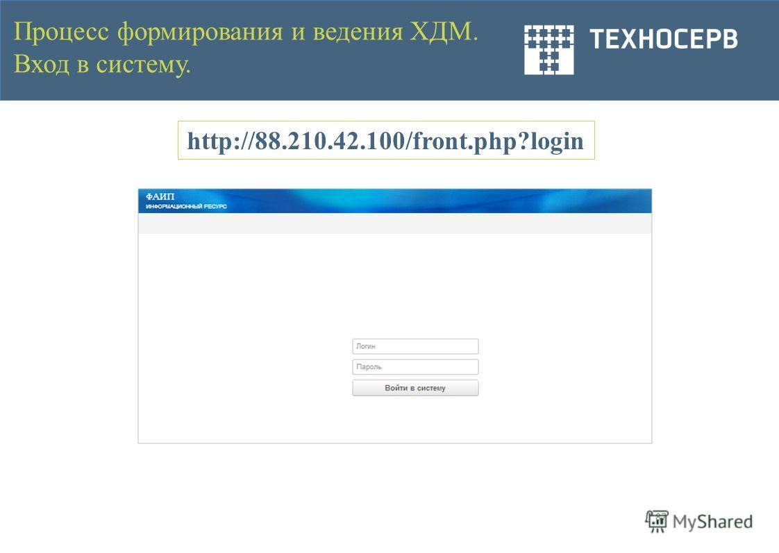 87 http://88.210.42.100/front.php?login Процесс формирования и ведения ХДМ. Вход в систему.
