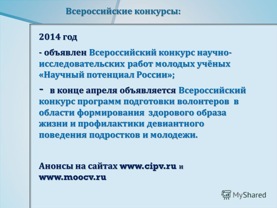 Всероссийские конкурсы : 2014 год - объявлен Всероссийский конкурс научно - исследовательских работ молодых учёных « Научный потенциал России »; - в конце апреля объявляется Всероссийский конкурс программ подготовки волонтеров в области формирования