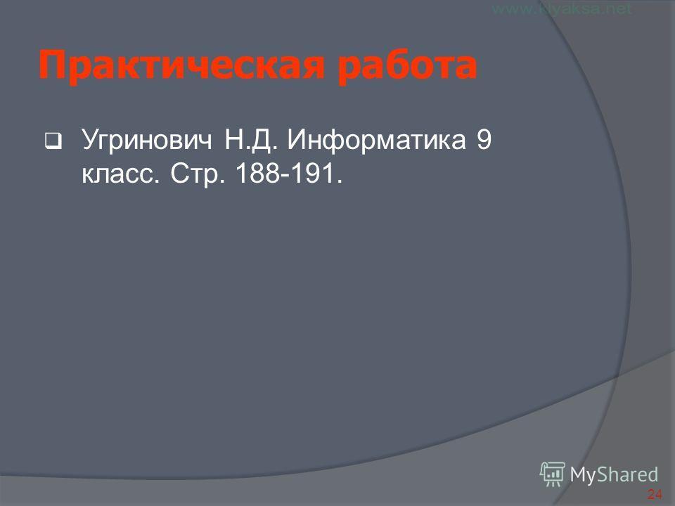 24 Практическая работа Угринович Н.Д. Информатика 9 класс. Стр. 188-191.