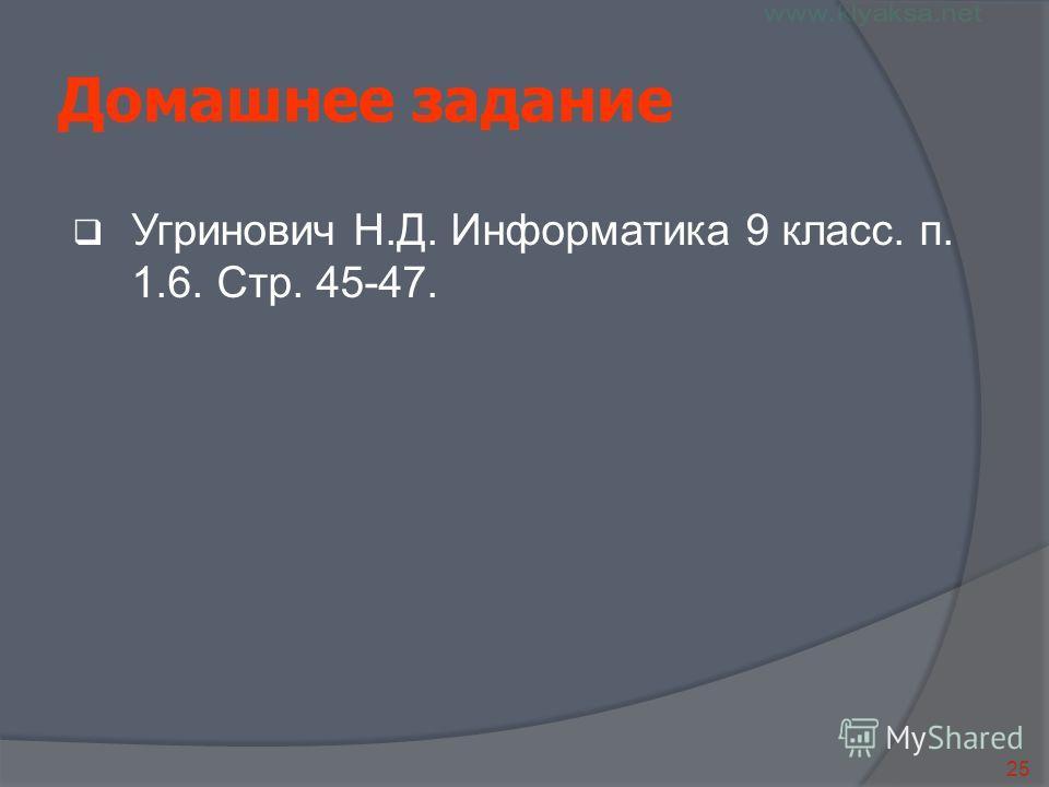 25 Домашнее задание Угринович Н.Д. Информатика 9 класс. п. 1.6. Стр. 45-47.