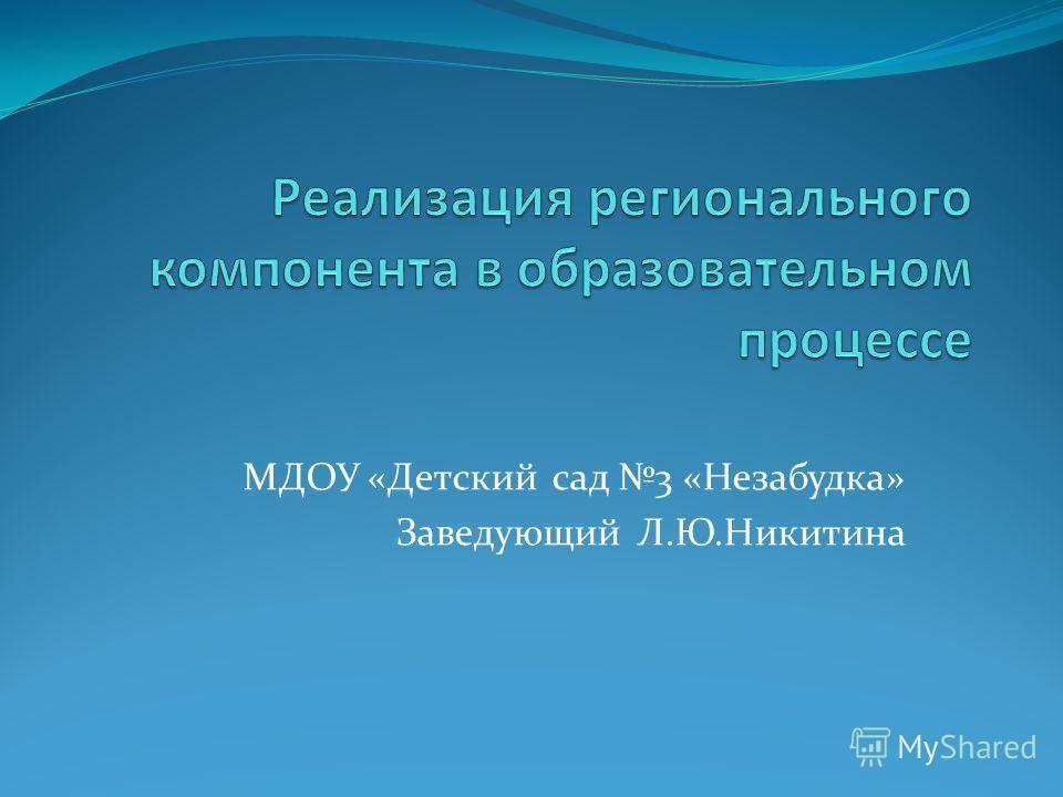 МДОУ «Детский сад 3 «Незабудка» Заведующий Л.Ю.Никитина