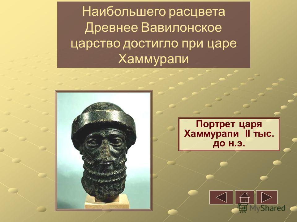 Наибольшего расцвета Древнее Вавилонское царство достигло при царе Хаммурапи Портрет царя Хаммурапи II тыс. до н.э.