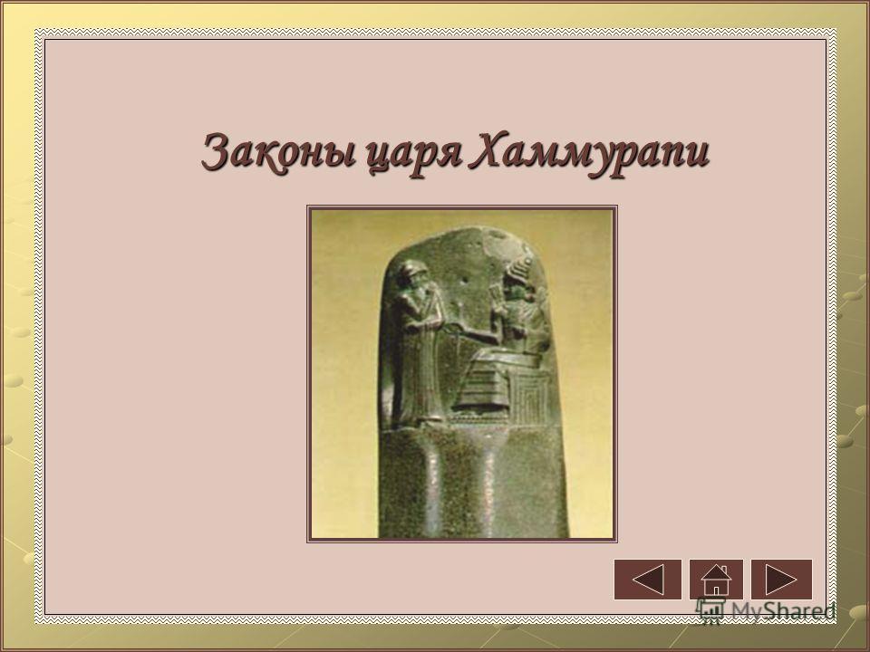 Законы царя Хаммурапи Законы царя Хаммурапи