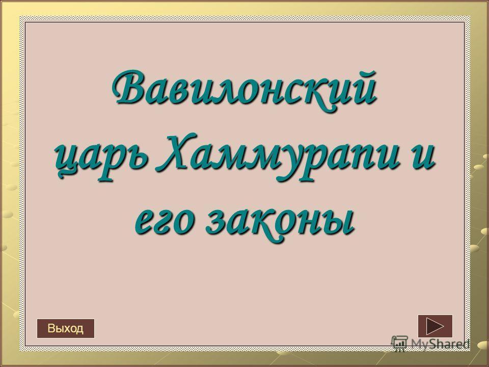 Вавилонский царь Хаммурапи и его законы Выход