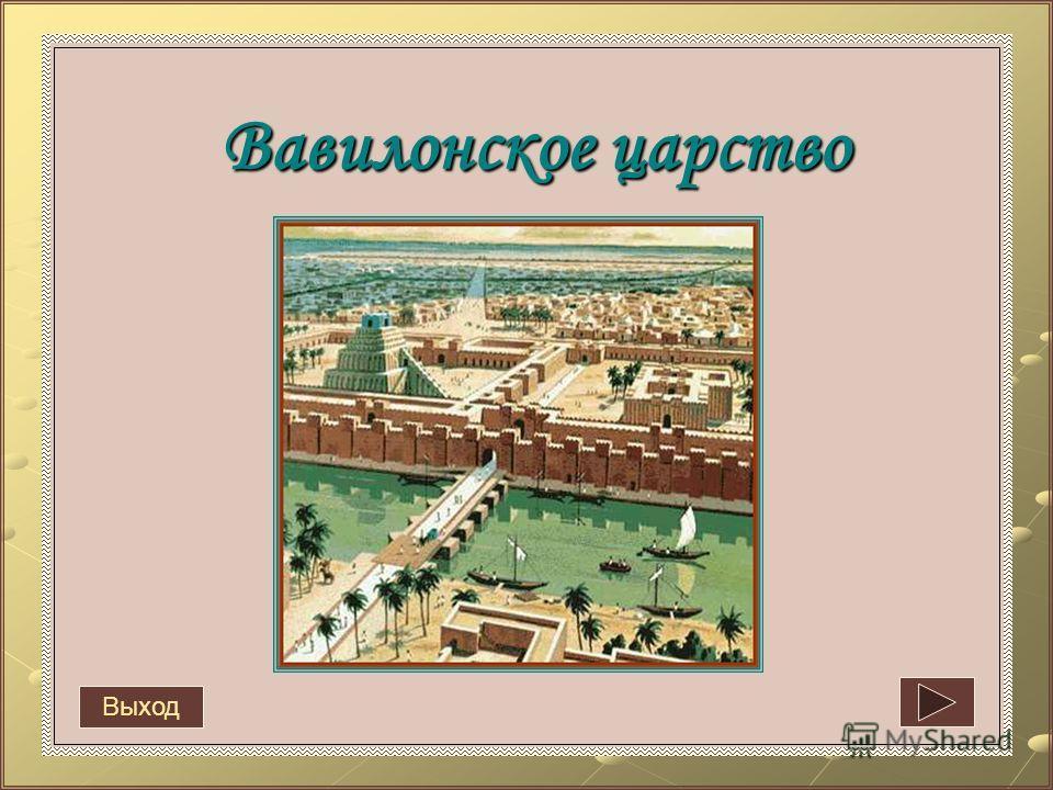 Вавилонское царство Выход