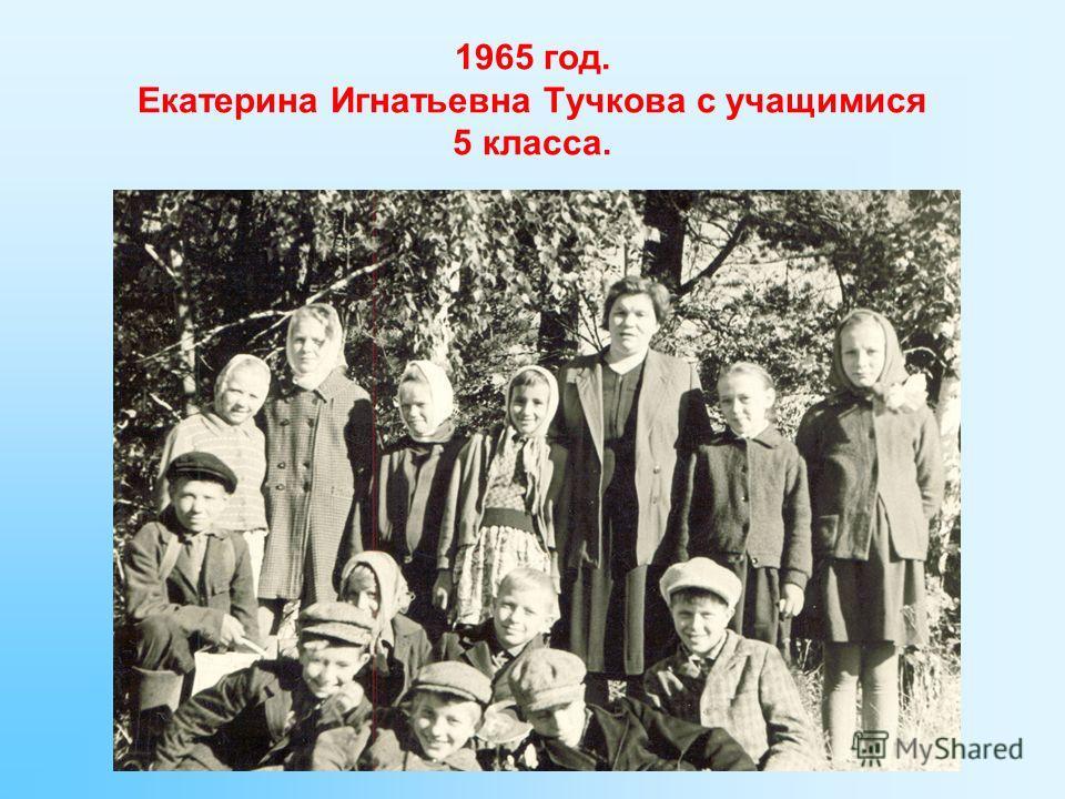 1965 год. Екатерина Игнатьевна Тучкова с учащимися 5 класса.