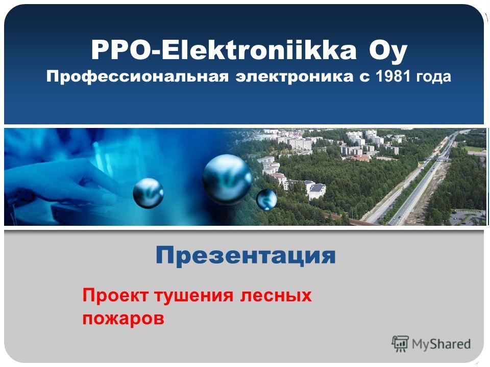 PPO-Elektroniikka Oy Профессиональная электроника с 1981 года Презентация Проект тушения лесных пожаров