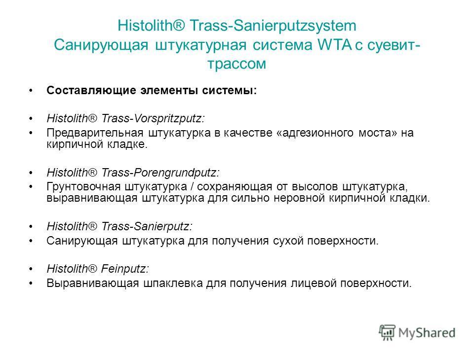 Histolith® Trass-Sanierputzsystem Санирующая штукатурная система WTA с суевит- трассом Составляющие элементы системы: Histolith® Trass-Vorspritzputz: Предварительная штукатурка в качестве «адгезионного моста» на кирпичной кладке. Histolith® Trass-Por