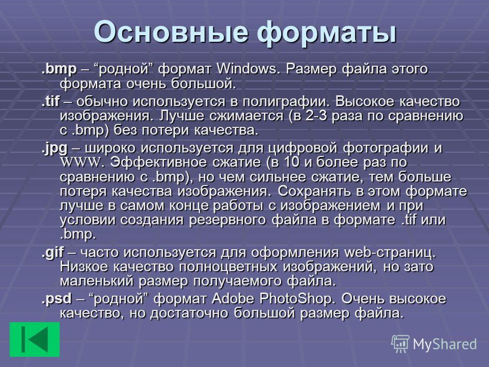 Основные форматы.bmp.bmp – родной формат формат Windows. Windows. Размер файла этого формата очень большой..tif.tif – обычно используется в полиграфии. Высокое качество изображения. Лучше сжимается сжимается (в (в 2-3 раза по сравнению с.bmp).bmp) бе