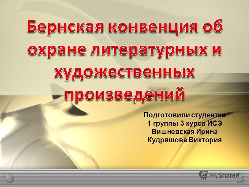 Подготовили студентки 1 группы 3 курса ИСЭ Вишневская Ирина Кудряшова Виктория