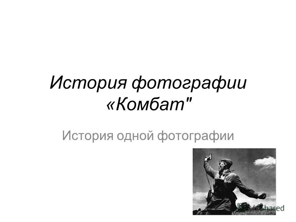 История фотографии «Комбат История одной фотографии