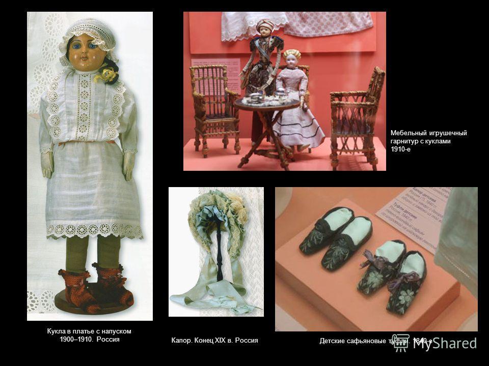 Кукла в платье с напуском 1900–1910. Россия Мебельный игрушечный гарнитур с куклами 1910-е Детские сафьяновые туфли. 1840-е Капор. Конец XIX в. Россия