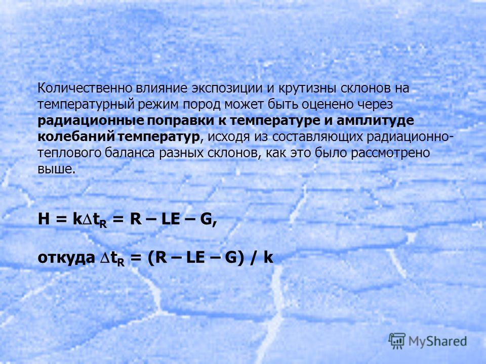 Количественно влияние экспозиции и крутизны склонов на температурный режим пород может быть оценено через радиационные поправки к температуре и амплитуде колебаний температур, исходя из составляющих радиационно- теплового баланса разных склонов, как